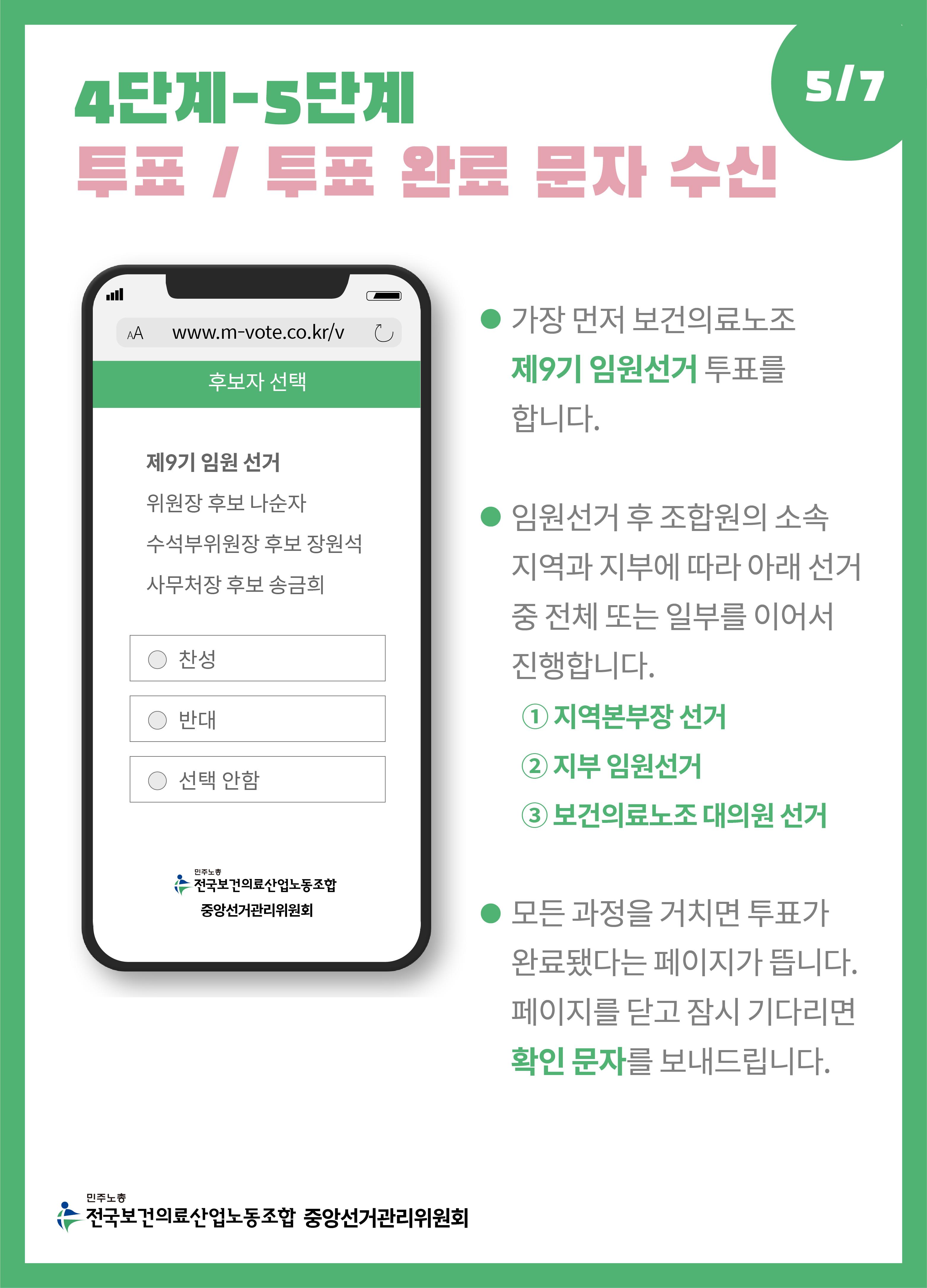 모바일투표 카드뉴스_대지 1 사본 4.png