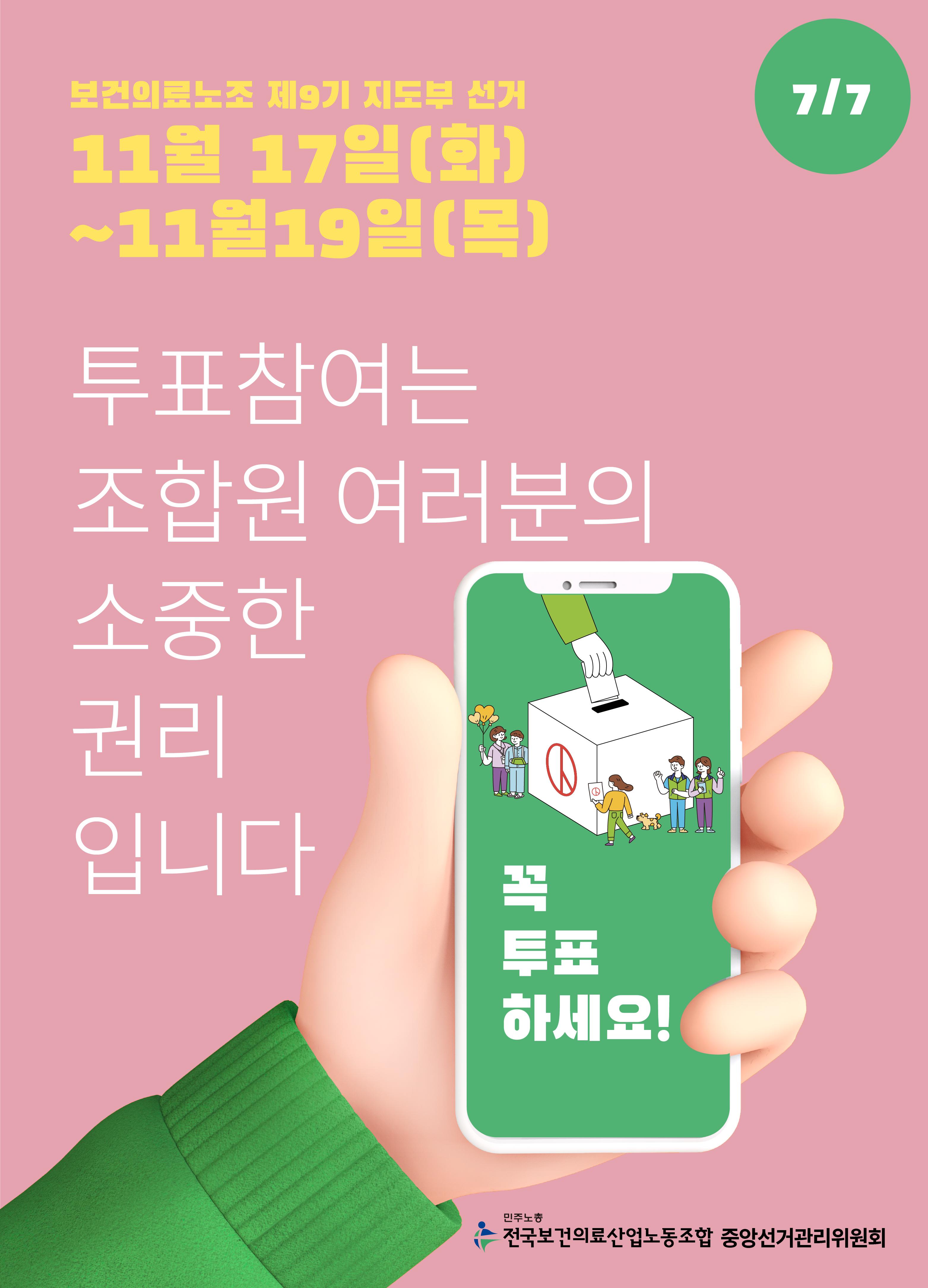 모바일투표 카드뉴스_대지 1 사본 6.png