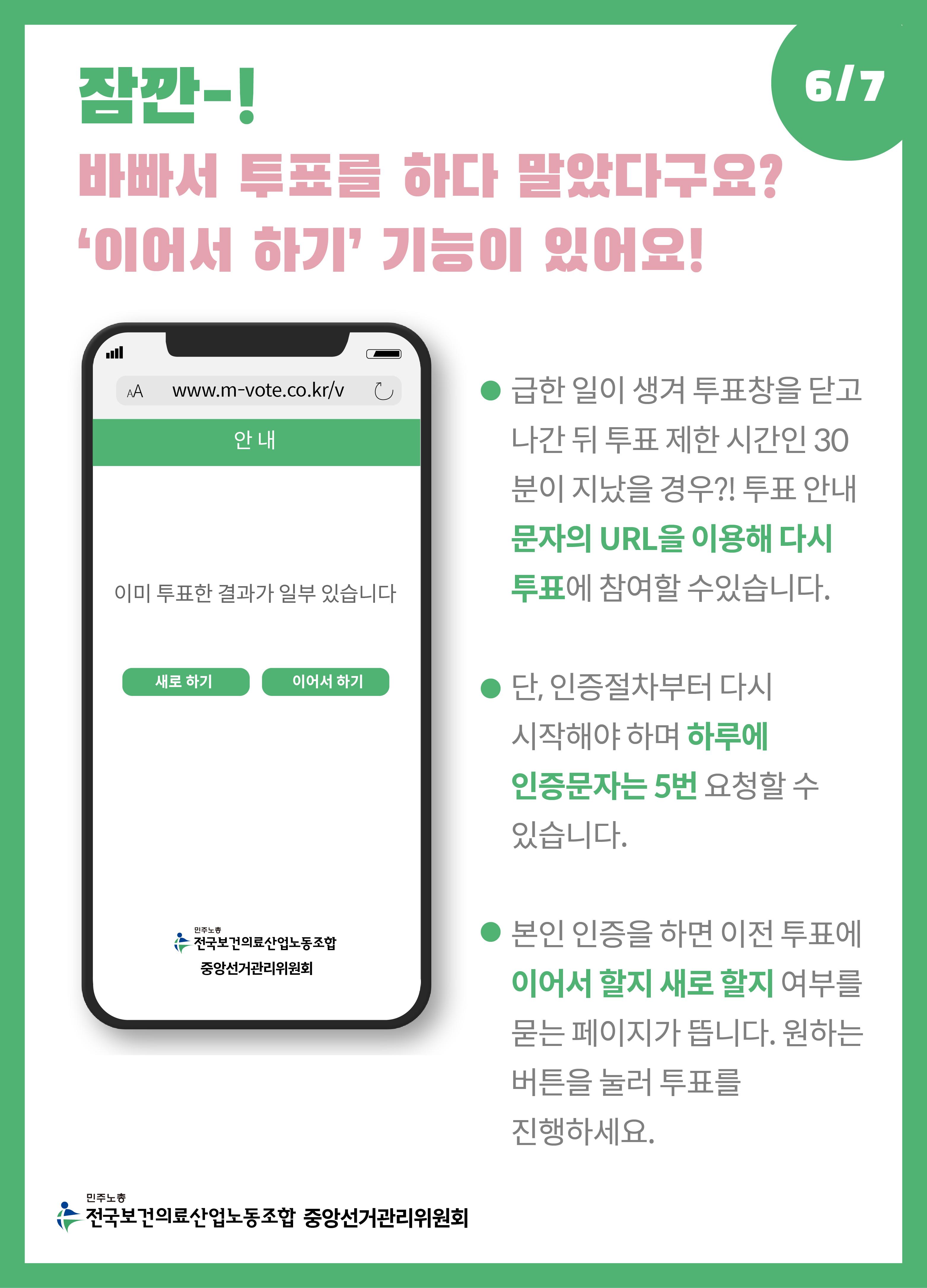 모바일투표 카드뉴스_대지 1 사본 5.png