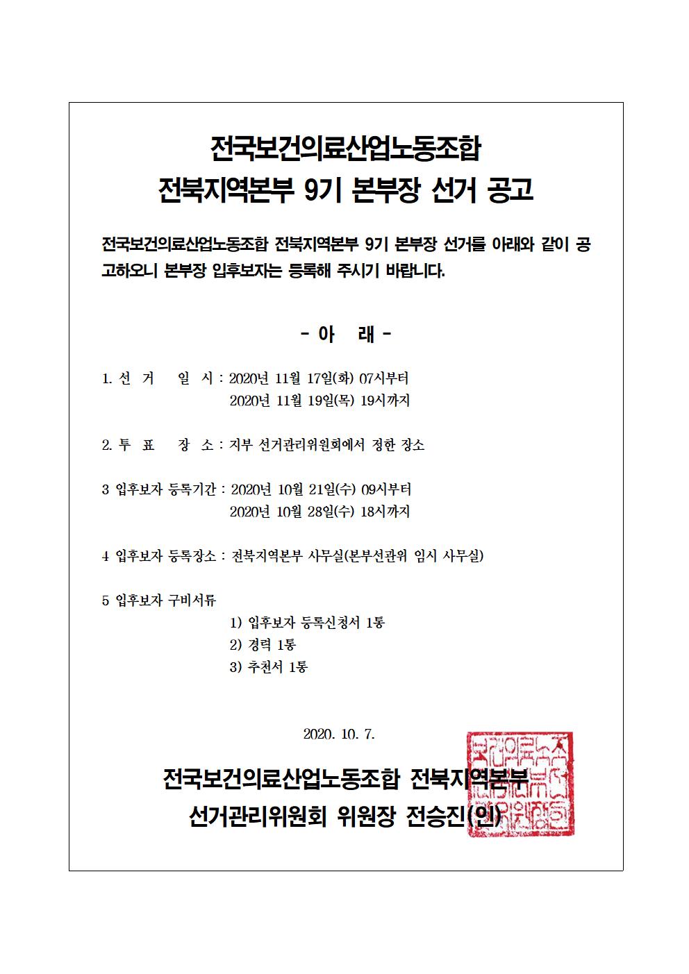 공고문_전북지역001.png