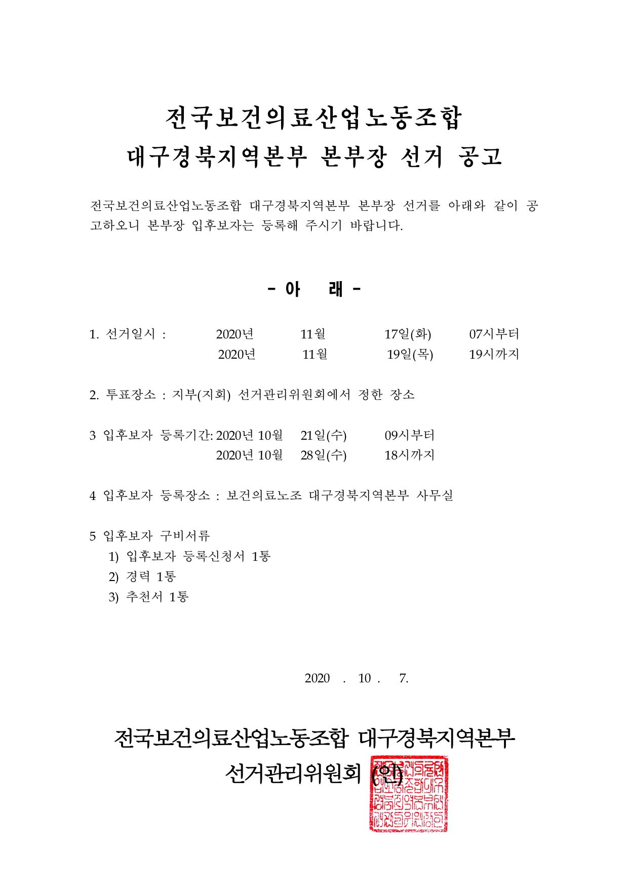 공고문_대구경북지역_page-0001.jpg
